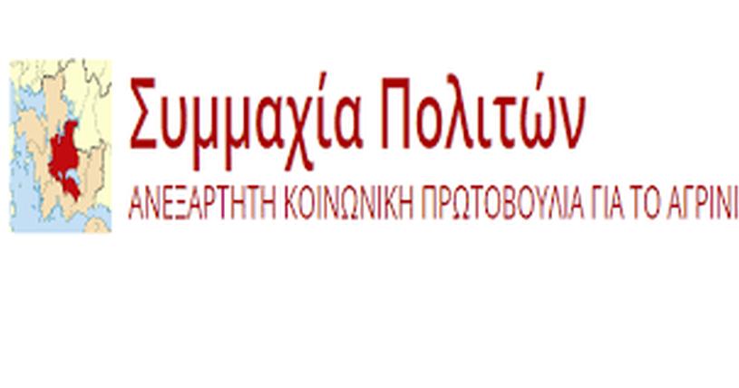 Το μήνυμα των Χριστουγέννων,από την Συμμαχία Πολιτών Αγρινίου ...