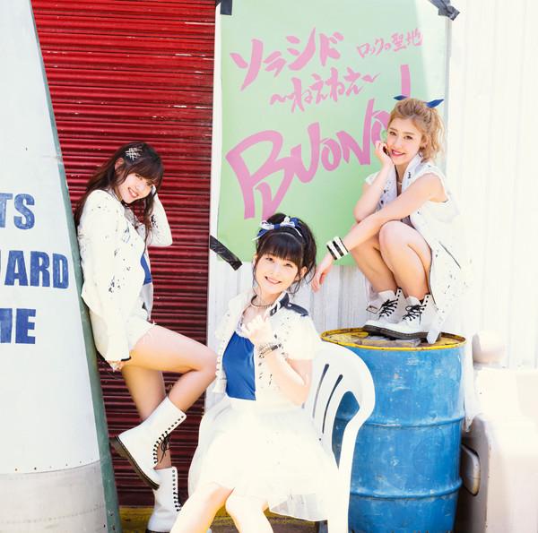 [Single] Buono! – ソラシド〜ねえねえ〜 (2016.09.21/MP3/RAR)