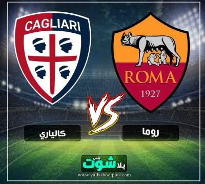 مشاهدة مباراة روما وكالياري الان بث مباشر اليوم 27-4-2019 في الدوري الايطالي