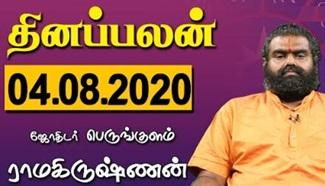 Raasi Palan 04-08-2020 | Dhina Palan | Astrology | Tamil Horoscope