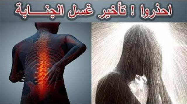 هل تعلم ما هي خطورة تأخير الغسل من الجنابة !! مفاجأة ستصدمك عفانا الله و عفاكم