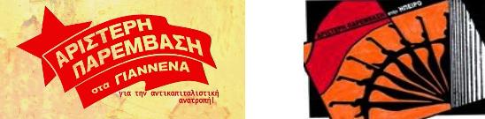 Ιωάννινα:Κάλεσμα σε λαϊκό γλέντι οικονομικής ενίσχυσης