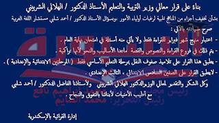 تعرف على التعديل و المحذوف من منهج اللغة العربية ,للمراحل الابتدائية و الاعدادية الترم الثانى