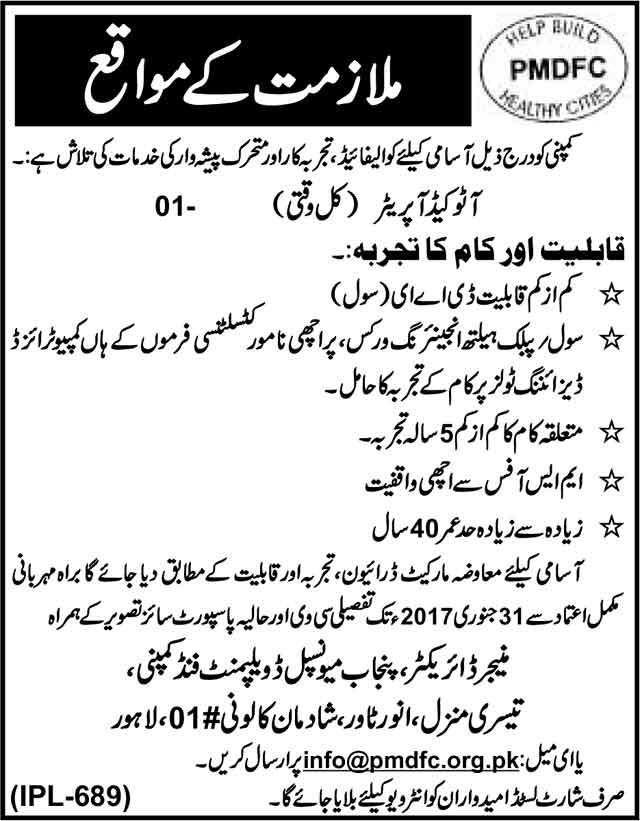 Auto CAD Operators Jobs in Punjab Municipal Development Fund