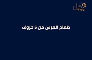 طعام العرس من 5 حروف لغز 35 فطحل