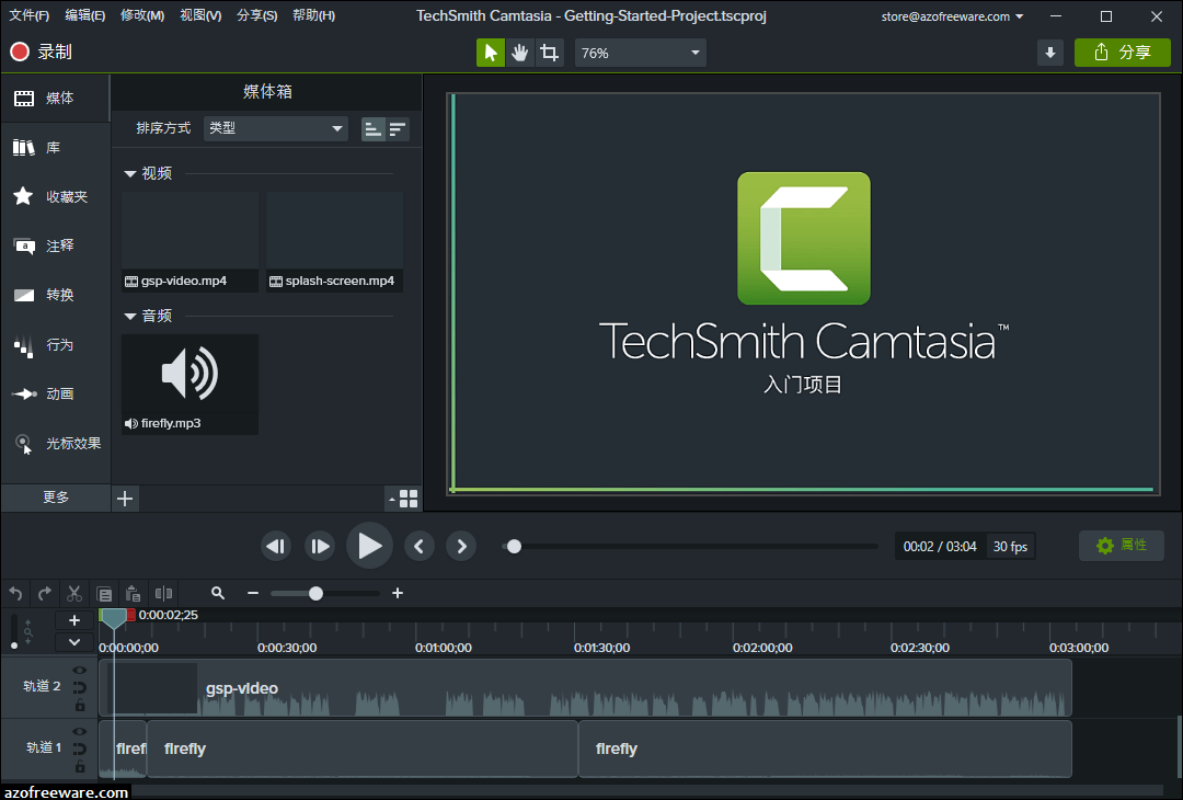 Camtasia 2020.0.8.24521 - 電腦螢幕錄影兼影片編輯軟體 - 阿榮福利味 - 免費軟體下載