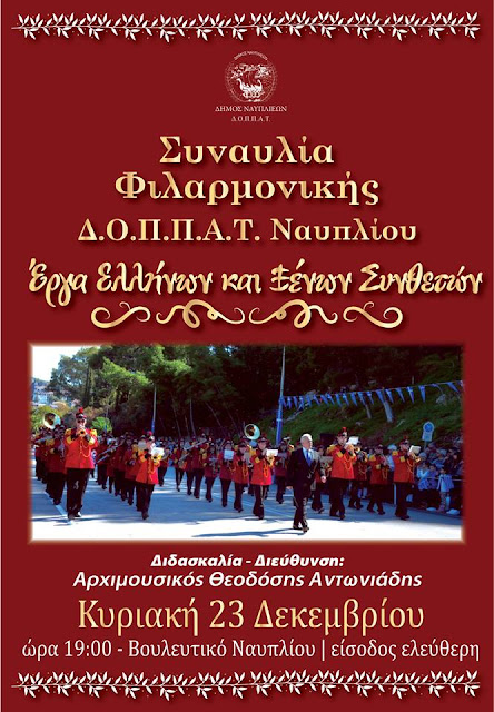Συναυλία της Φιλαρμονικής Δ.Ο.Π.Π.Α.Τ Ναυπλίου με εορταστικές νότες