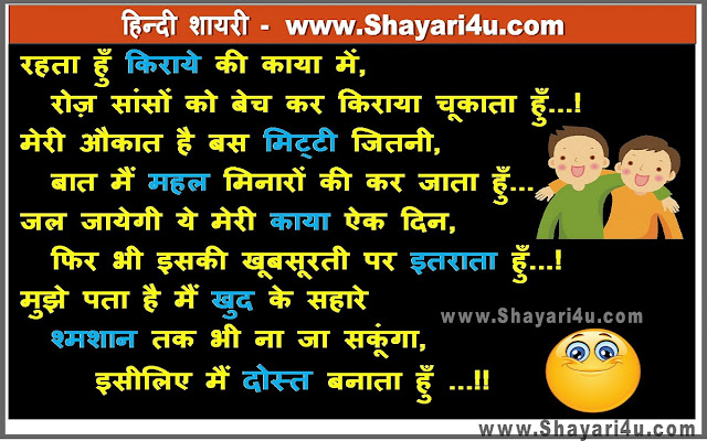 hindi shayari on Friendship.