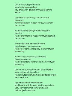 Shiva aahvaan mantra in English