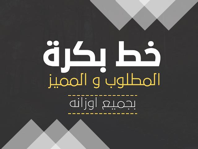 تحميل  خط بكرة - Bukra Font الرائع باربعة أوزان مجانا