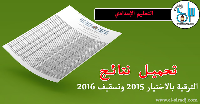 تحميل نتائج الترقية بالاختيار برسم 2015 وتسقيف 2016 - أساتذة التعليم الثانوي الإعدادي