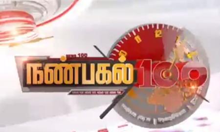 Nanpagal 100 News | 22-05-2017 Puthiya Thalaimurai TV