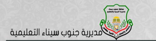 ظهرت الان نتيجة اعدادية محافظة جنوب سيناء الترم الاول 2019 برقم الجلوس - ابحث عن نتيجتك الان