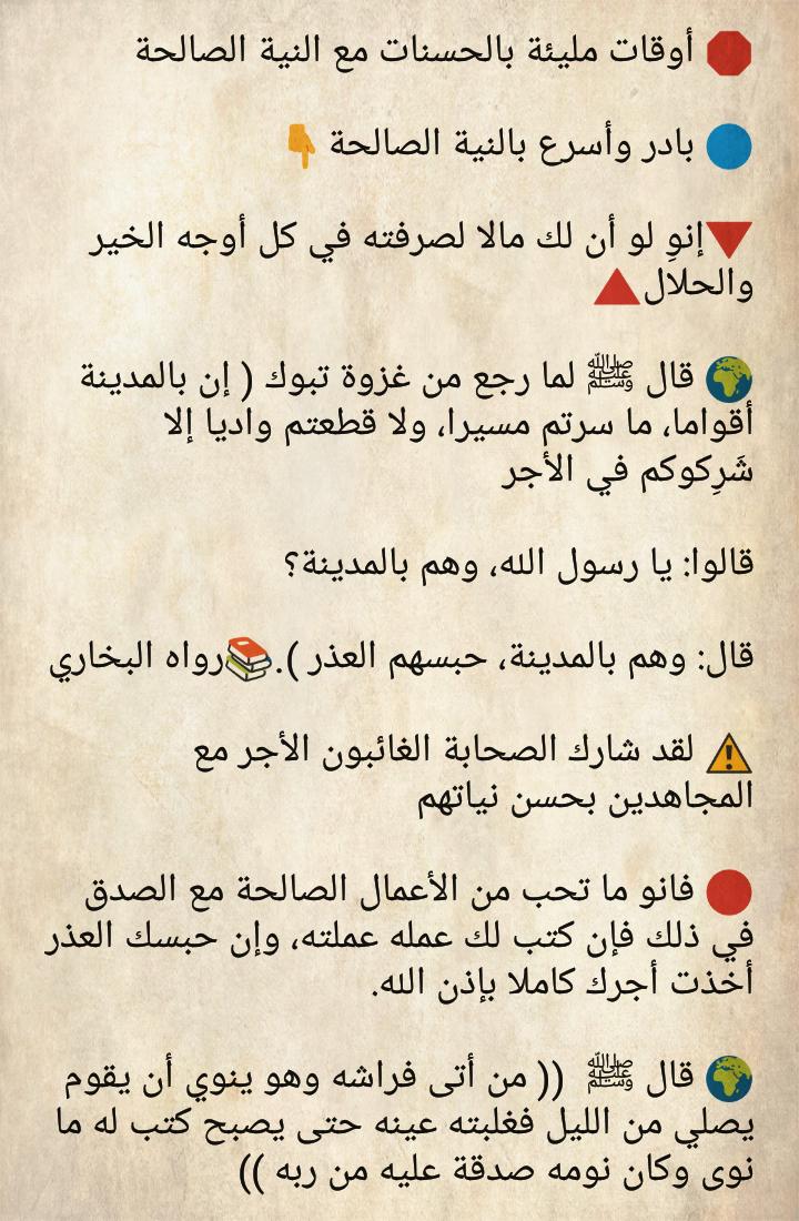 صادق النية & فاسد النية 2EToRQs