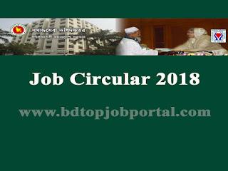 Department of Social Services Job Circular 2018