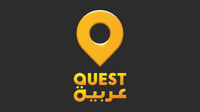 Quest Arabiya HD - Nilesat Frequency