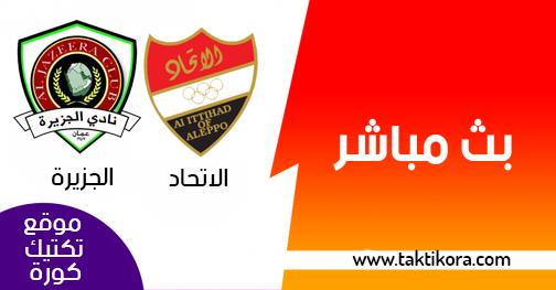 مشاهدة مباراة الاتحاد والجزيرة بث مباشر 15-04-2019 كأس الإتحاد الآسيوي