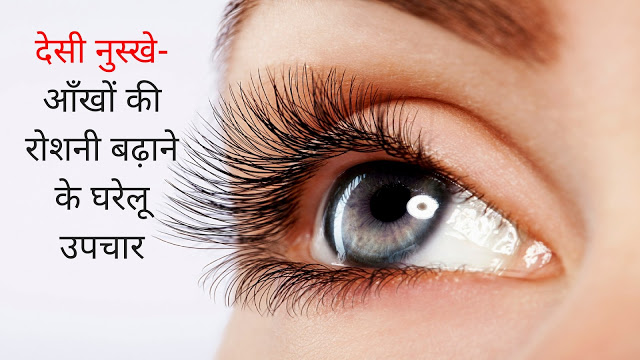 हैल्थ टिप्स: आँखों की समस्याओं को दूर करने के आसान घरेलु उपाय