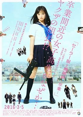 Film Sailor Suit and Machine Gun: Graduation Rilis Bioskop