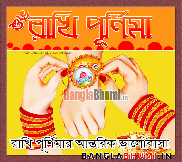 Rakhi Purnima Bengali New HD Wallpaper Free Download