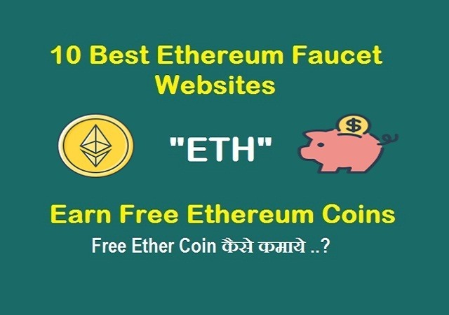 best-free-ethereum-faucet-list-in-hindi
