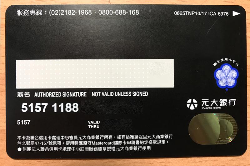 【元大銀行】鑽金卡(黑啤卡面) 卡面分享