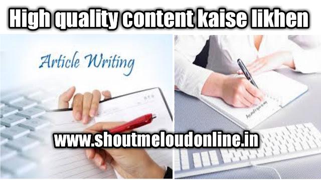 High quality content kaise likhen