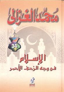 كتاب الاسلام في وجه الزحف الاحمر pdf لمحمد الغزالي