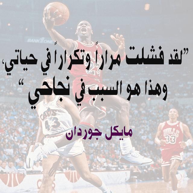 لا تخف من الفشل