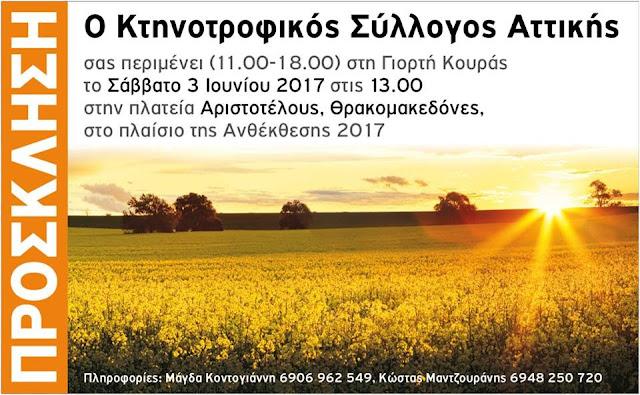 Γιορτή Κουράς στον Δήμο Αχαρνών