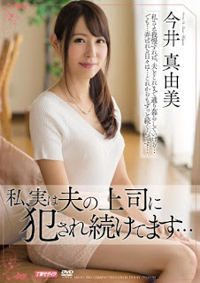 MEYD-206 I, In Fact, We Continue To Be Committed To The Boss Of The Husband … Mayumi Imai