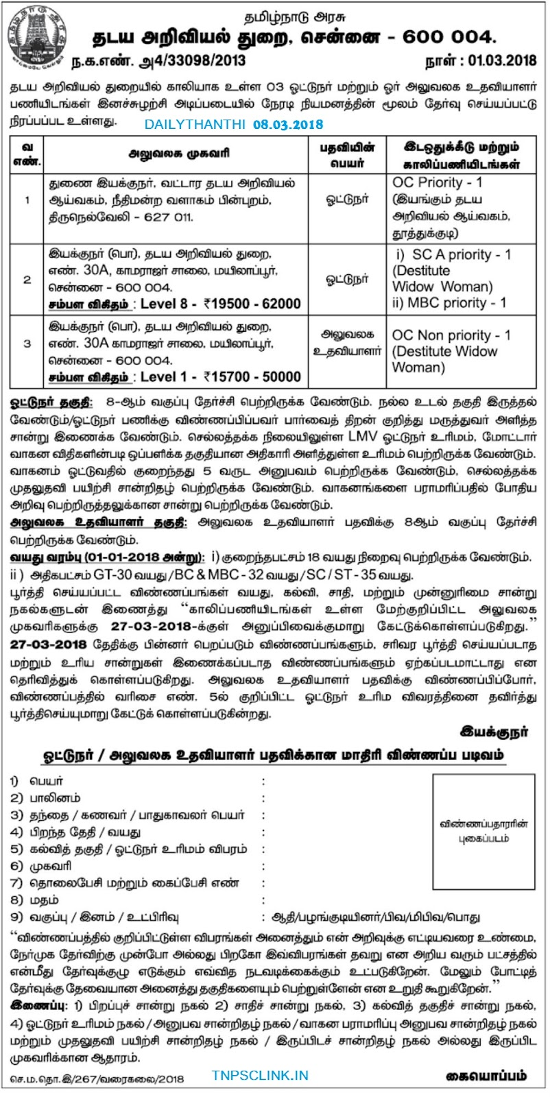 Tamil Nadu Forensic Dept Driver, Office Asst Vacancy Notification Application 08.03.2018