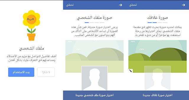 برنامج Facebook Mobile مجانا