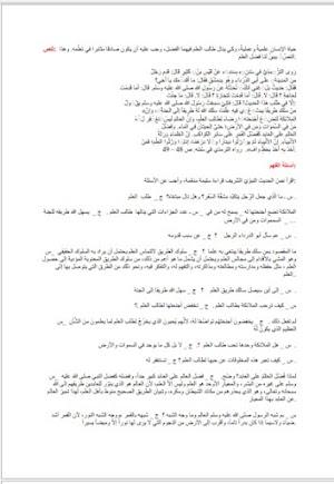 تحضير درس فضل العلم في اللغة العربية للسنة الثانية متوسط الجيل الثاني