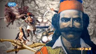 Το Αδοξο Τελος των Ηρωων του 1821 Δείτε online Ελληνικά Ντοκιμαντέρ