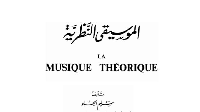 تحميل نسخة جديدة من كتاب الموسيقى النظرية تأليف سليم الحلو pdf