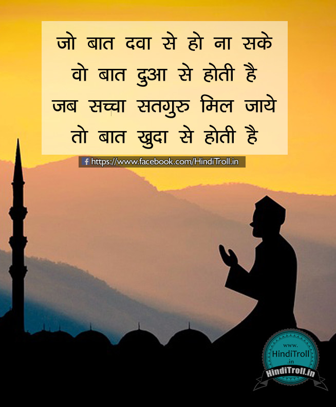 ज बत दव स ह न सक God Quotes Hindi