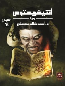 تحميل رواية أنتيخريستوس pdf أحمد خالد مصطفى