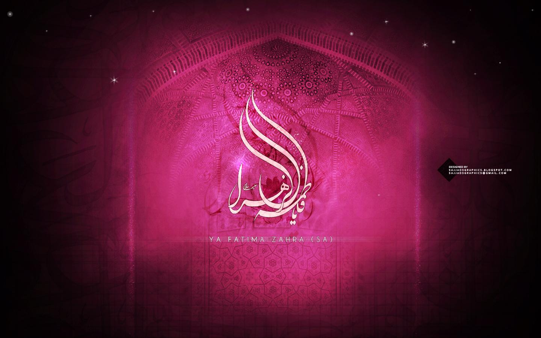 Sajjads Graphics Ya Fatima Zahra Sa Calligraphy Wallpaper