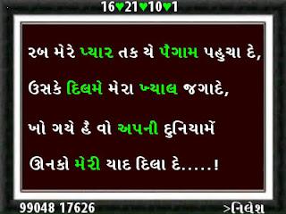 Rab mere pyar tak ye paigam pahucha de_meri yaah dilade usko hindi gujarati shayari