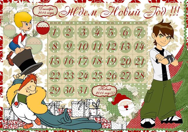 календарь с мультяшками
