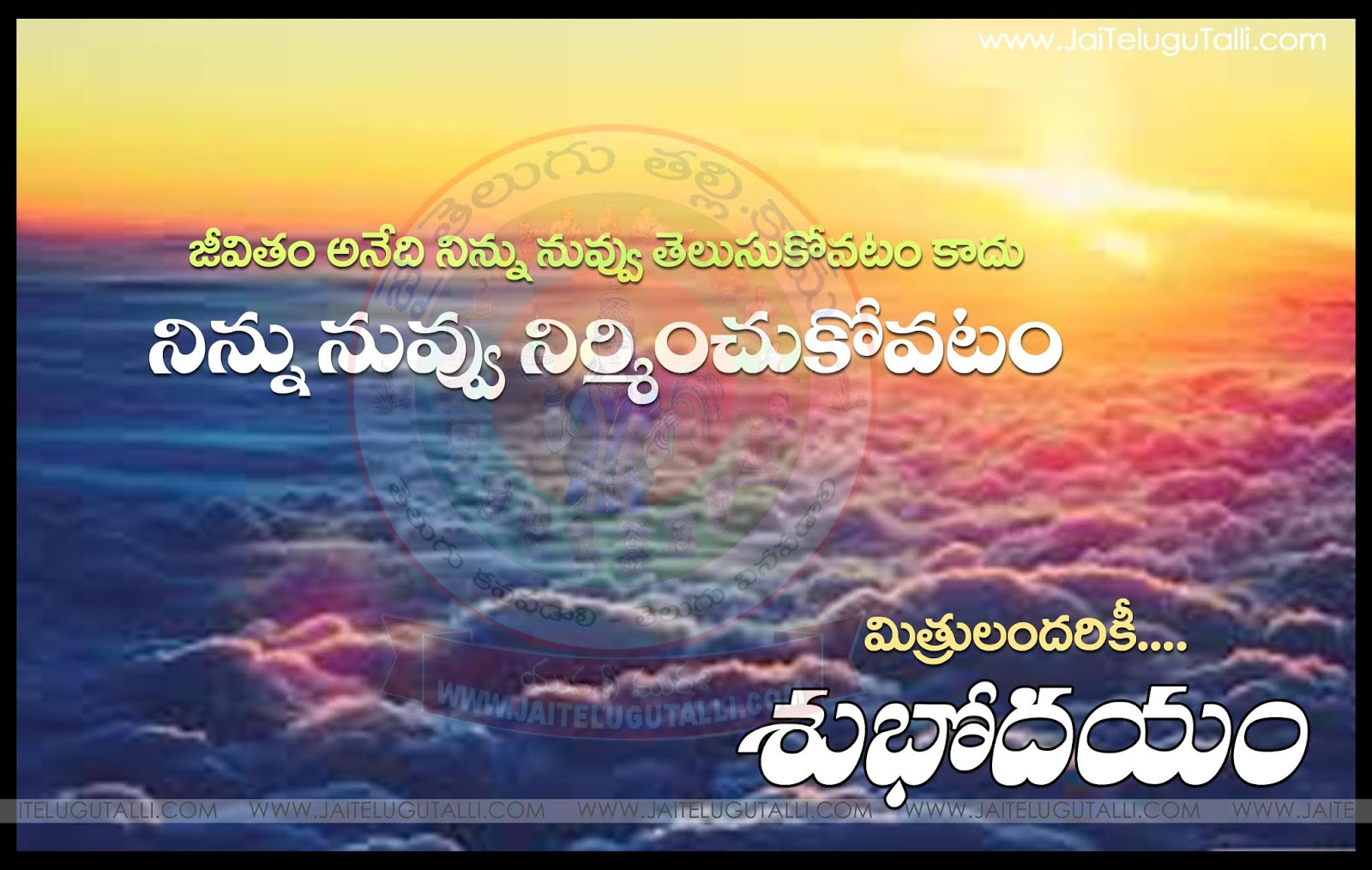 Good Morning Quotes In Telugu Hd Images