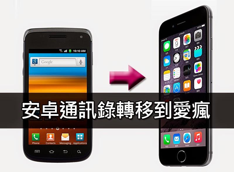 如何把 Android 通訊錄聯絡人轉移到 iPhone|Zi 字媒體