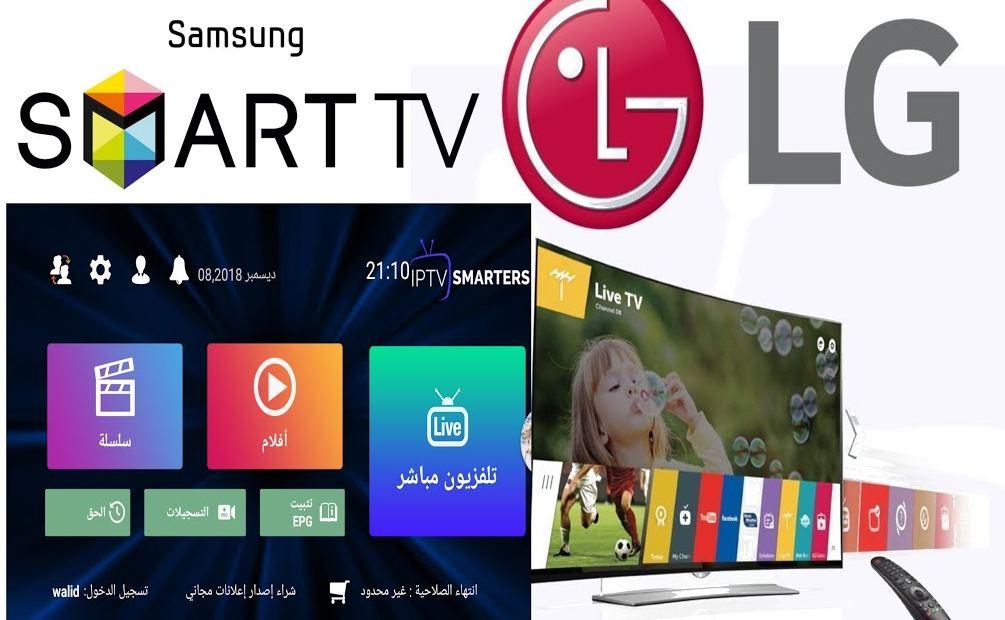 طريقة تفعيل Iptv Smarters Pro على شاشة LG
