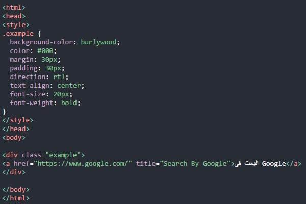 كود إنشاء و عمل class بواسطة الـ html و طريقة ظهوره و عمله