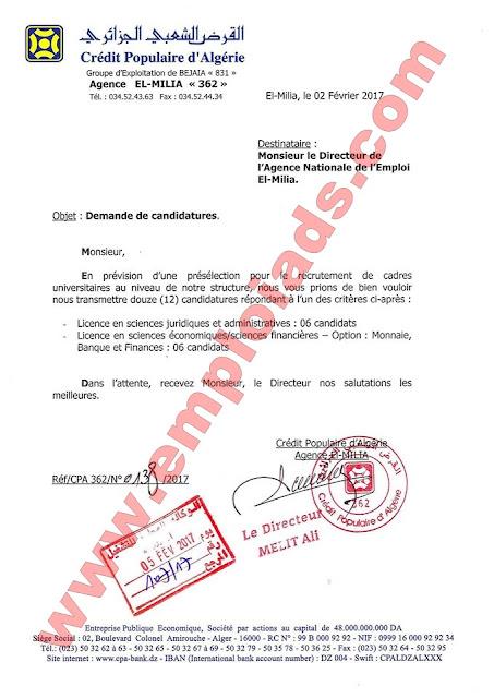 اعلان عرض عمل في القرض الشعبي الجزائري بالميلية ولاية جيجل فيفري 2017