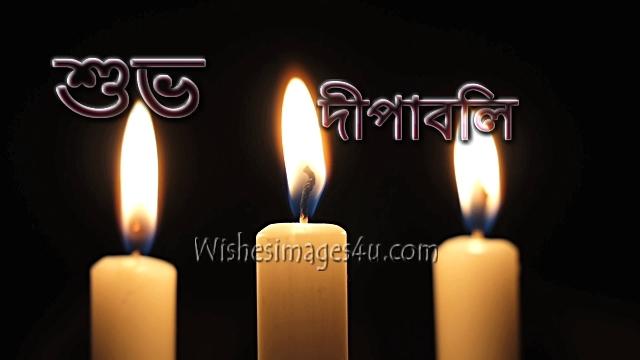 শুভ দীপাবলি Facebook Background Images