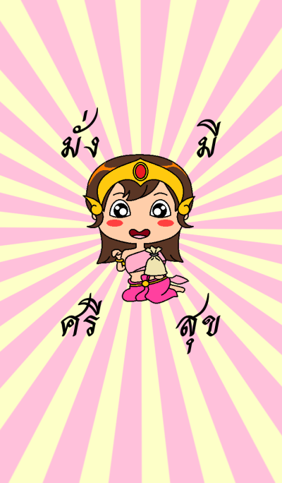 Nangkwag - Mang Mee Sri Sook
