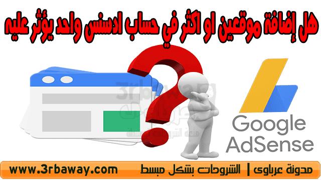 هل إضافة موقعين او اكثر في حساب ادسنس واحد يؤثر عليه