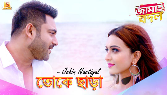 Toke Chara by Jubin Nautiyal from Jamai Badal Bengali Movie Soham Chakraborty And Koushani Mukherjee